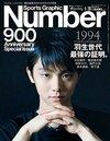 <創刊900号特別編集>羽生世代、最強の証明。