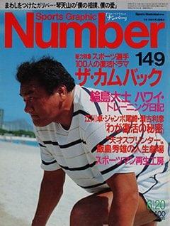 ザ・カムバック - Number149号 <表紙> 輪島大士