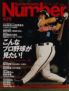 こんなプロ野球が見たい! - Number 499号 <表紙> 中村紀洋