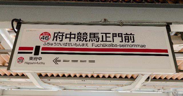 ジャパンカップ】「東京競馬場はあるけれど…」京王線のナゾの終着駅 ...
