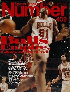 NBA「ブルズ帝国、連覇か崩壊か」 - Number 409号 <表紙> デニス・ロッドマン
