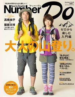大人の山登り。 ~ゼロから楽しむ入門編~ - Number Do 2012 Summer