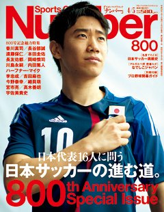 <800号記念総力特集> 日本代表16人に問う 日本サッカーの進む道。 - Number 800号 <表紙> 香川真司