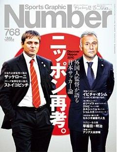 外国人監督が語る日本サッカー論 ニッポン再考。  - Number 768号 <表紙> アルベルト・ザッケローニ