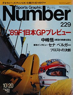 '89F1日本GPプレビュー - Number229号 <表紙> 中嶋悟