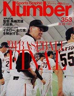 '94 BASEBALL FINAL - Number353号 <表紙> 長嶋茂雄