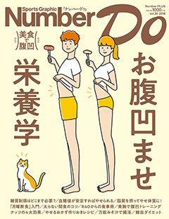 お腹凹ませ栄養学 - Number Do 2019 vol.35
