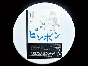 韓国文学界を代表する作家が、卓球で人類の存在意義を問う。~ラケットを持つことは、自分の意見を持つことだ~