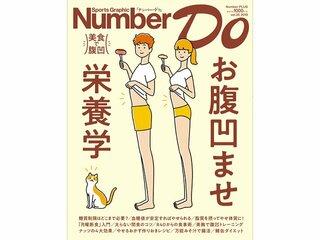 NumberDo『お腹凹ませ栄養学』発売中! 美しく、賢く食べて、健康的に――。