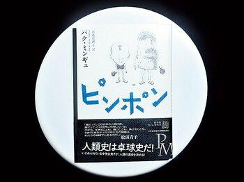 韓国文学界を代表する作家が、卓球で人類の存在意義を問う。~ラケットを持つことは、自分の意見を持つことだ~<Number Web> photograph by Sports Graphic Number