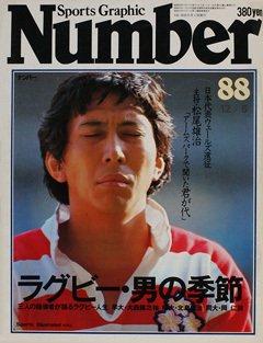 ラグビー・男の季節 - Number 88号 <表紙> 松尾雄治