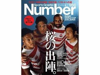 【Number】ラグビーワールドカップ直前特集 桜の出陣(外部サイト)