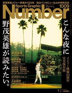 <メジャー挑戦25周年 完全保存版> こんな夜に野茂英雄が読みたい。 - Number 1009号 <表紙> 野茂英雄