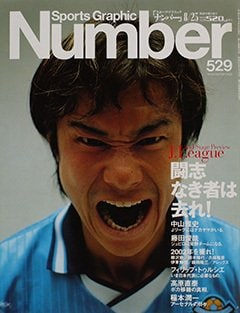 闘志なき者は去れ! - Number 529号 <表紙> 中山雅史