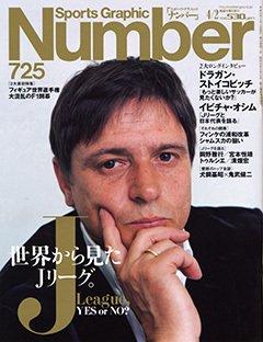 世界から見たJリーグ J.League, Yes or No - Number725号 <表紙> ドラガン・ストイコビッチ