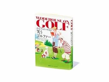 『P・G・ウッドハウスの笑うゴルファー』バカバカしい笑いに溢れた、ゴルフが織り成す恋愛模様。<Number Web> photograph by Sports Graphic Number