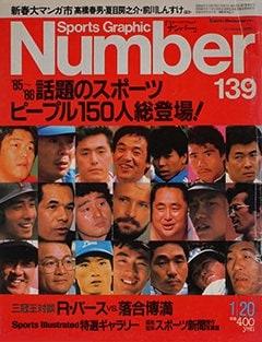 魅惑のスポーツピープル150人総登場! - Number 139号