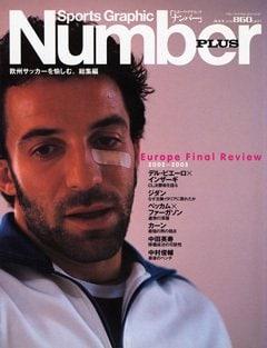 Europe Final Review 2002-2003 欧州サッカーを愉しむ。総集編 - Number PLUS July 2003
