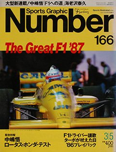 The Great F1 '87 - Number 166号 <表紙> 中嶋悟