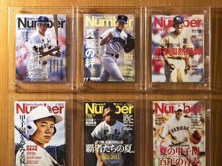 『Number甲子園ベストセレクションI 9人の怪物を巡る物語』 本日発売!