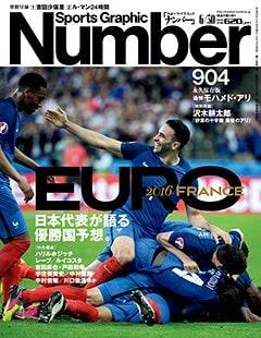 EURO 2016 FRANCE 日本代表が語る優勝国予想。 - Number 904号 <表紙> アディル・ラミ