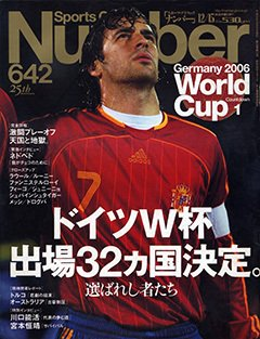 World Cup Germany 2006 Countdown 1 ドイツW杯出場32ヵ国決定。 選ばれし者たち The 32 Survivors for Germany - Number 642号 <表紙> ラウール・ゴンサレス