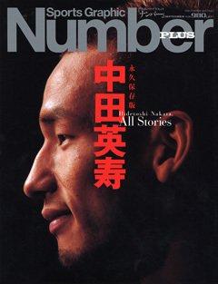 【永久保存版】 中田英寿 - Number PLUS September 2006 <表紙> 中田英寿