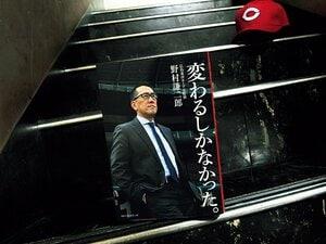 チームは一歩ずつ階段を上る。~野村謙二郎が記したカープの成長~