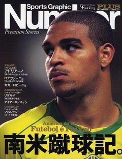 América do Sui,Futebol é Paixáo 南米蹴球記。 - Number PLUS December 2005 <表紙> アドリアーノ