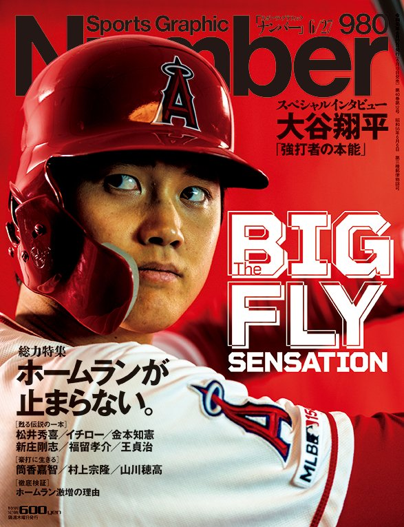The BIG FLY SENSATIONホームランが止まらない。