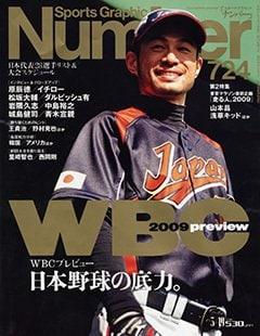 [WBCプレビュー] 日本野球の底力 - Number724号 <表紙> イチロー