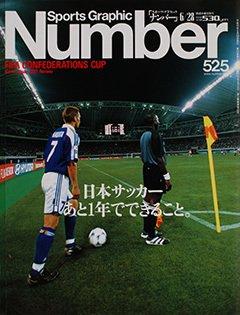 日本サッカーあと一年でできること。 - Number525号 <表紙> 中田英寿