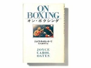 暗く、深く、危険で妖しい。ボクシングの魅力を読む。~ファン歴70年、女性視点の1冊~