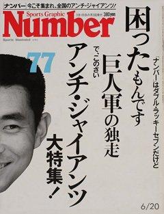 アンチ・ジャイアンツ大特集! - Number77号 <表紙> 江川卓