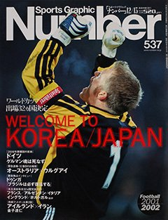 WELCOME TO KOREA / JAPAN - Number537号 <表紙> オリバー・カーン