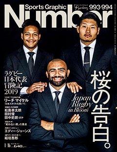 桜の告白。 ラグビー日本代表冒険記2019 - Number993・994号