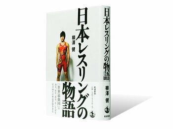 """レスリングはいかにして日本の""""お家芸""""となったのか。~『日本レスリングの物語』を読む~<Number Web> photograph by Sports Graphic Number"""