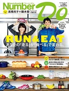 RUN&EAT あなたの「走る」が「食べる」で変わる。 - Number Do 2014 Spring <表紙> 高橋尚子 鏑木毅