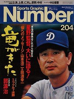 竜がきた - Number204号 <表紙> 星野仙一