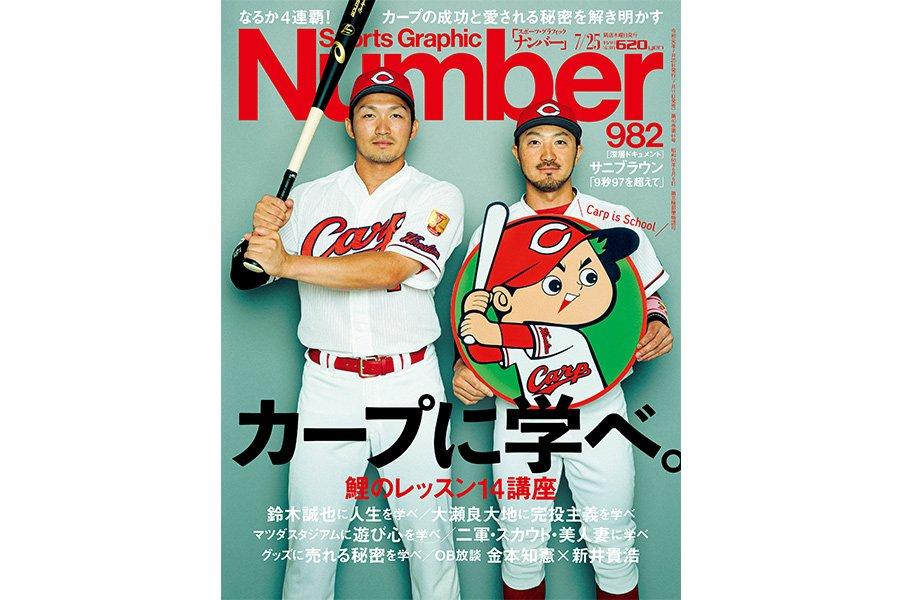 11連敗の翌日に「カープ特集」を発売した、Number編集長の告白。<Number Web> photograph by Kosuke Mae/Sports Graphic Number