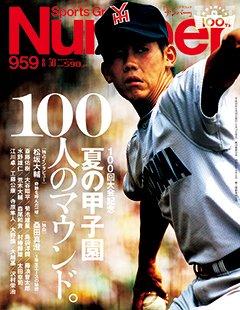 <夏の甲子園 100回大会記念特集 PART II> 100人のマウンド。 - Number959号