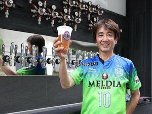 「ベルマーレのビール、作ってくれませんか?」クラフトビール醸造所がJ1スポンサーに… 人気爆発のきっかけはFC東京サポだったワケ