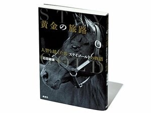 『黄金の旅路 人智を超えた馬・ステイゴールドの物語』ステイゴールドの生きた道程。「黄金配合」に辿り着くまで。