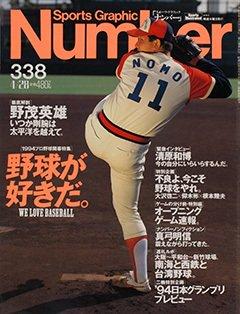 プロ野球開幕特集 - Number 338号 <表紙> 野茂英雄