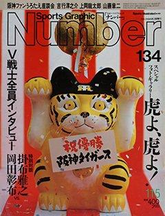 虎よ、虎よ! - Number 134号