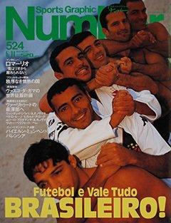 BRASILEIRO! - Number524号 <表紙> ロマーリオ
