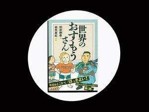『世界のおすもうさん』相撲を愛する人々を訪ね歩く、世界の相撲文化見聞録。