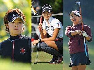 <韓国・中国勢を迎え撃て> 女子ゴルフ、時代を変えるヒロインたち。~森田理香子、吉田弓美子、木戸愛~