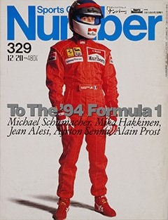 To The '94 Formula1 - Number 329青 <表紙> ジャン・アレジ