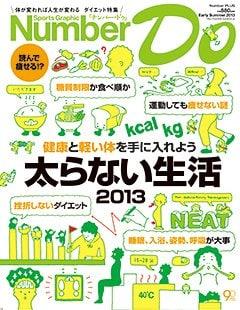 太らない生活 2013 ~健康と軽い体を手に入れよう~ - Number Do 2013 Early Summer